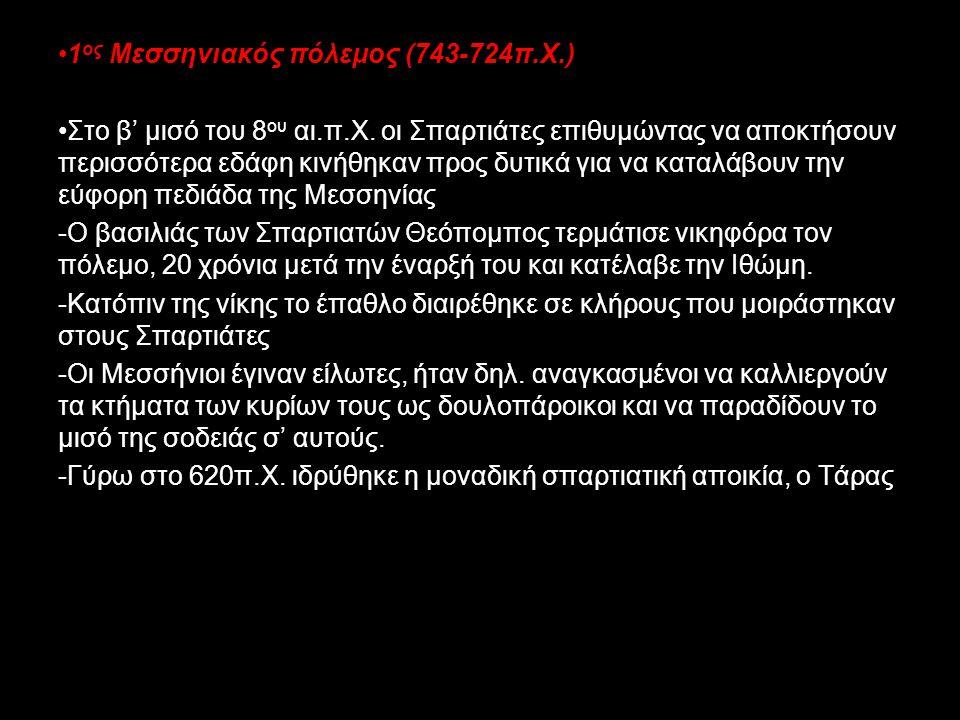 1ος Μεσσηνιακός πόλεμος (743-724π.Χ.)