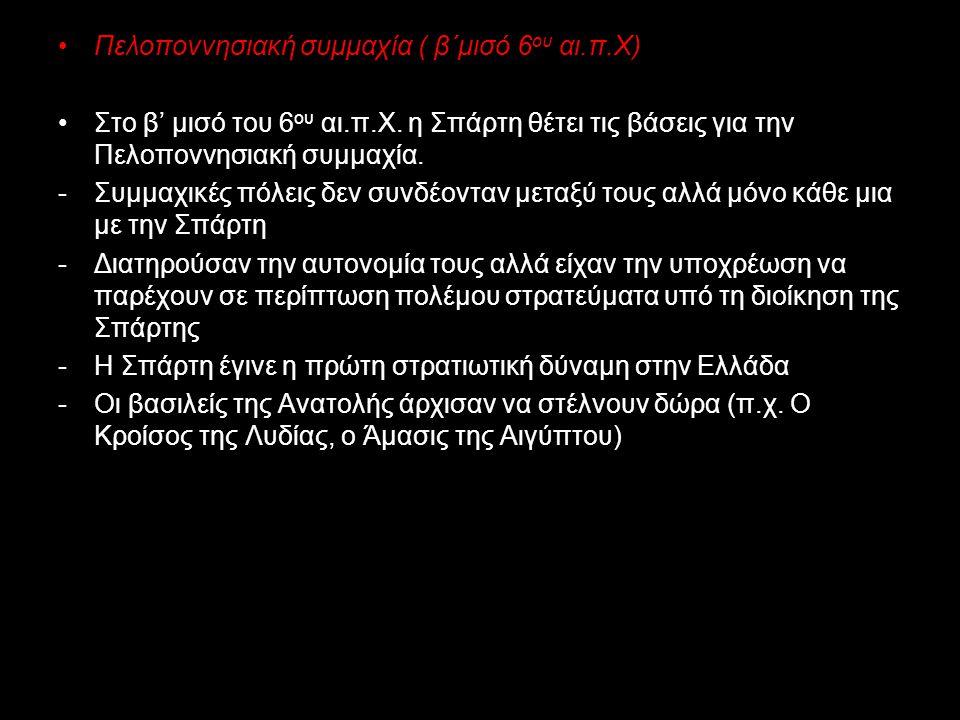 Πελοποννησιακή συμμαχία ( β΄μισό 6ου αι.π.Χ)