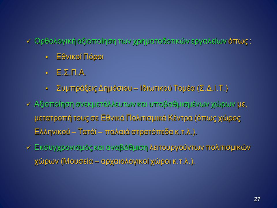 Ορθολογική αξιοποίηση των χρηματοδοτικών εργαλείων όπως :