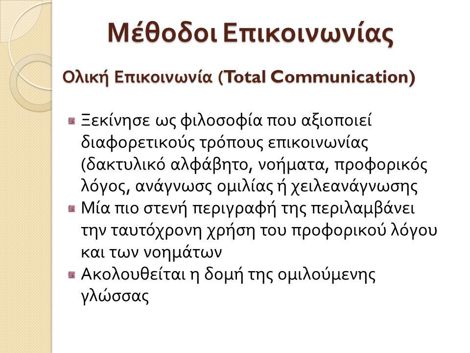 Μέθοδοι Επικοινωνίας Ολική Επικοινωνία (Total Communication)