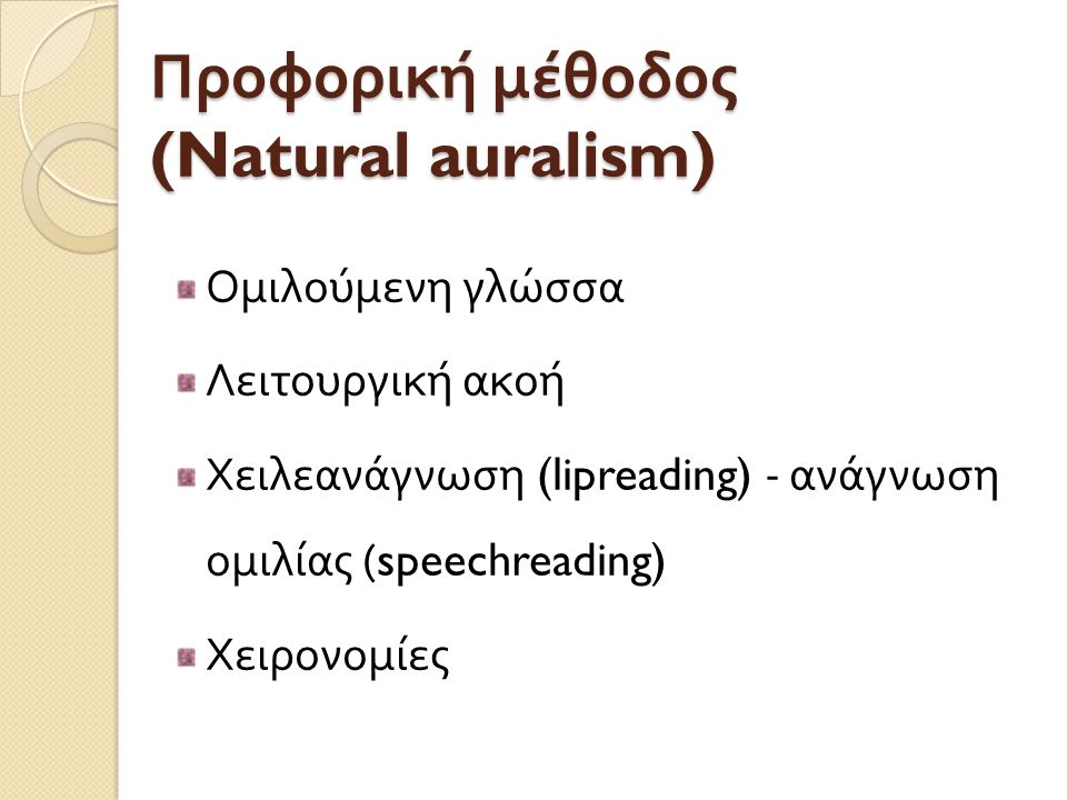 Προφορική μέθοδος (Natural auralism)