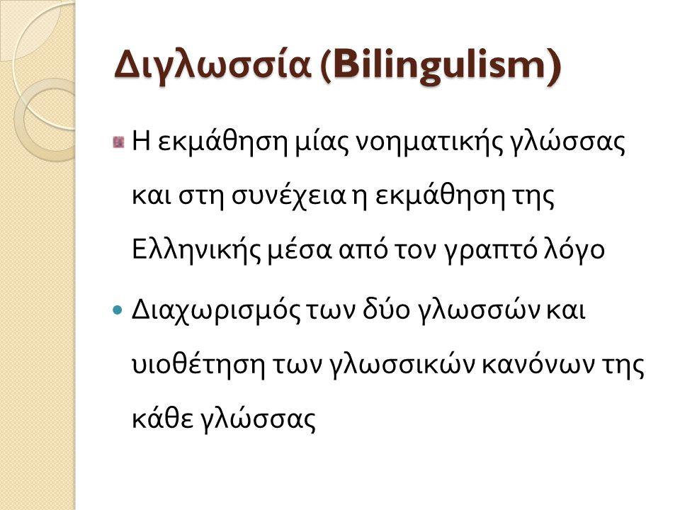 Διγλωσσία (Bilingulism)