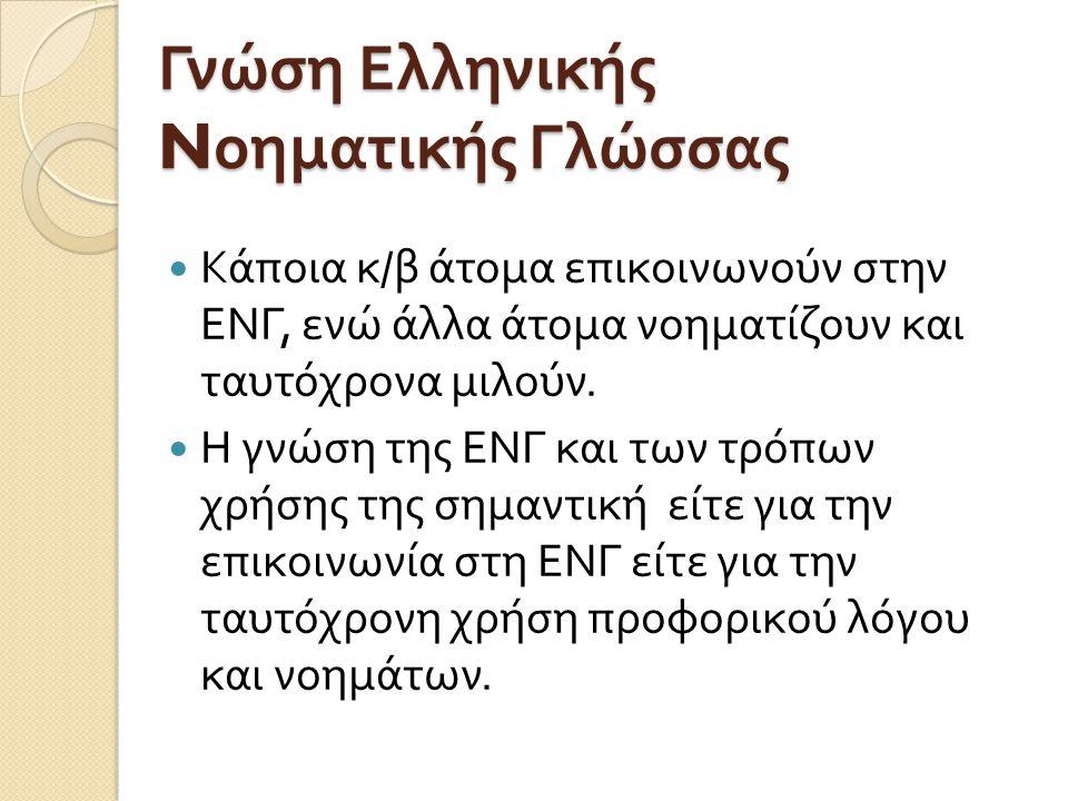 Γνώση Ελληνικής Nοηματικής Γλώσσας