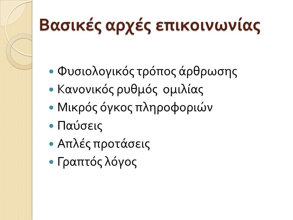 Βασικές αρχές επικοινωνίας