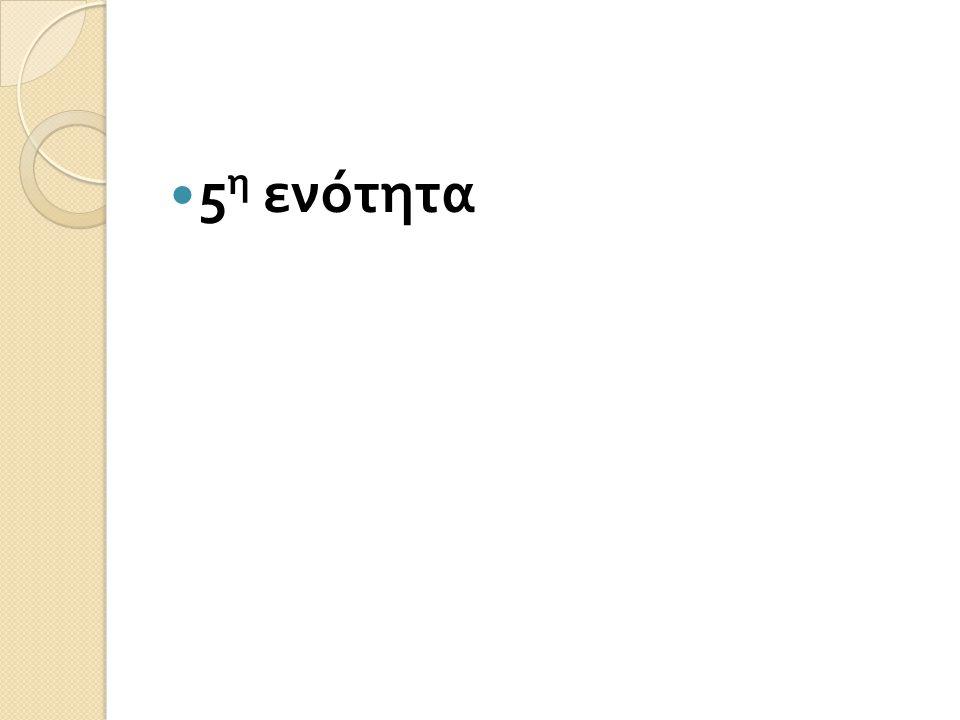 5η ενότητα