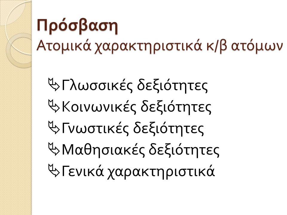 Πρόσβαση Ατομικά χαρακτηριστικά κ/β ατόμων