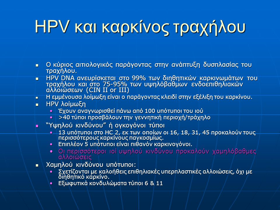 HPV και καρκίνος τραχήλου