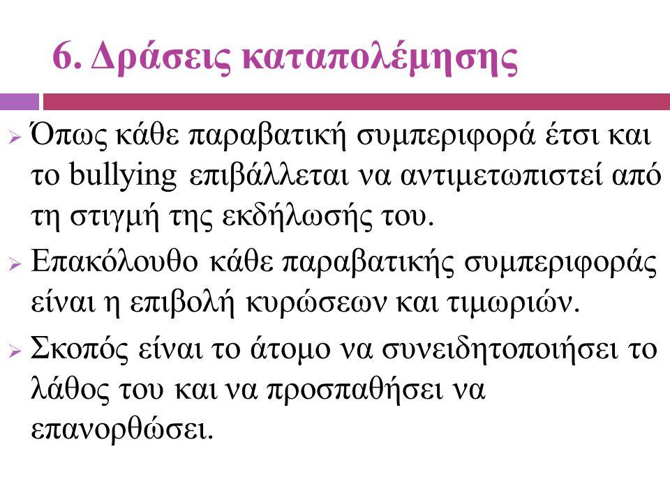 6. Δράσεις καταπολέμησης