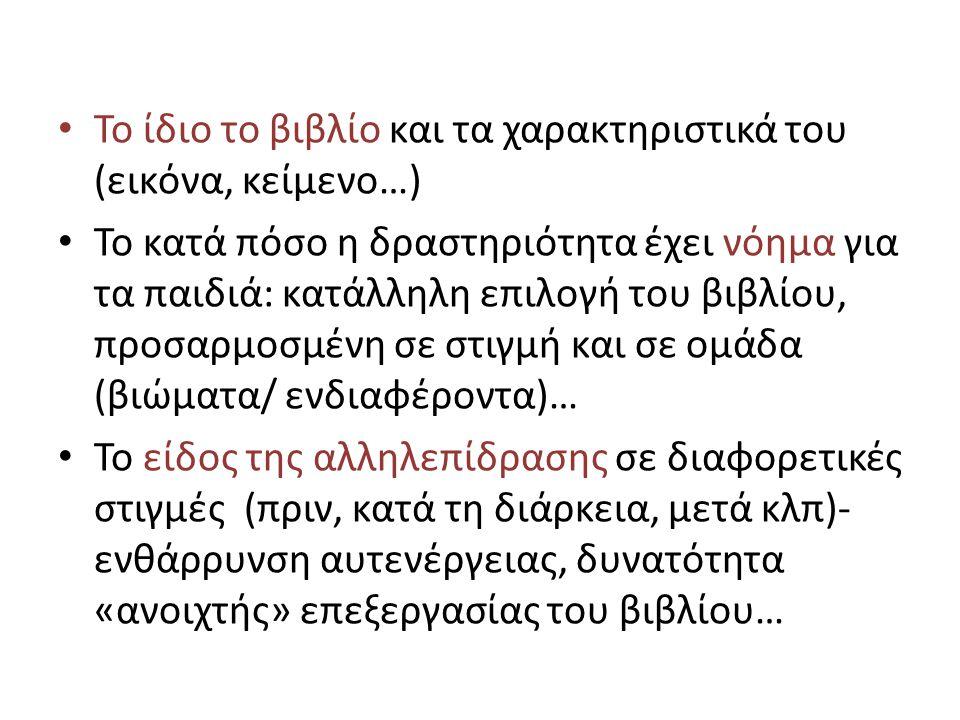 Το ίδιο το βιβλίο και τα χαρακτηριστικά του (εικόνα, κείμενο…)