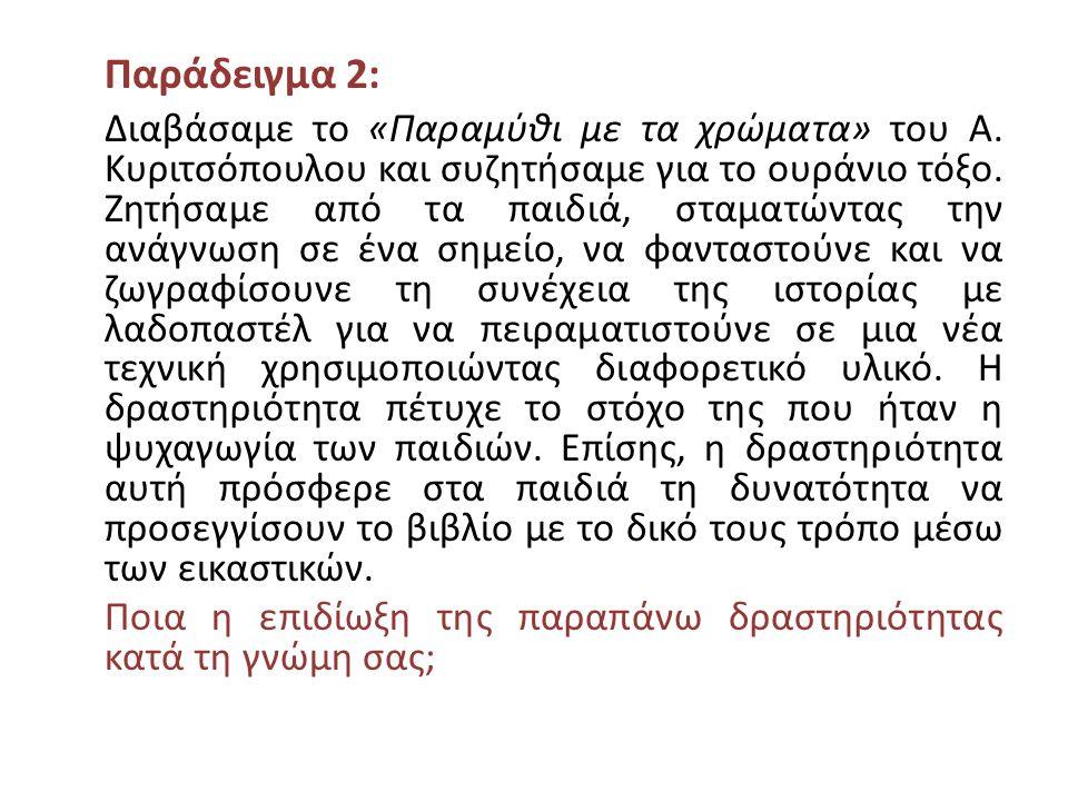 Παράδειγμα 2: