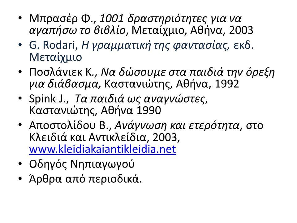 Μπρασέρ Φ., 1001 δραστηριότητες για να αγαπήσω το βιβλίο, Μεταίχμιο, Αθήνα, 2003
