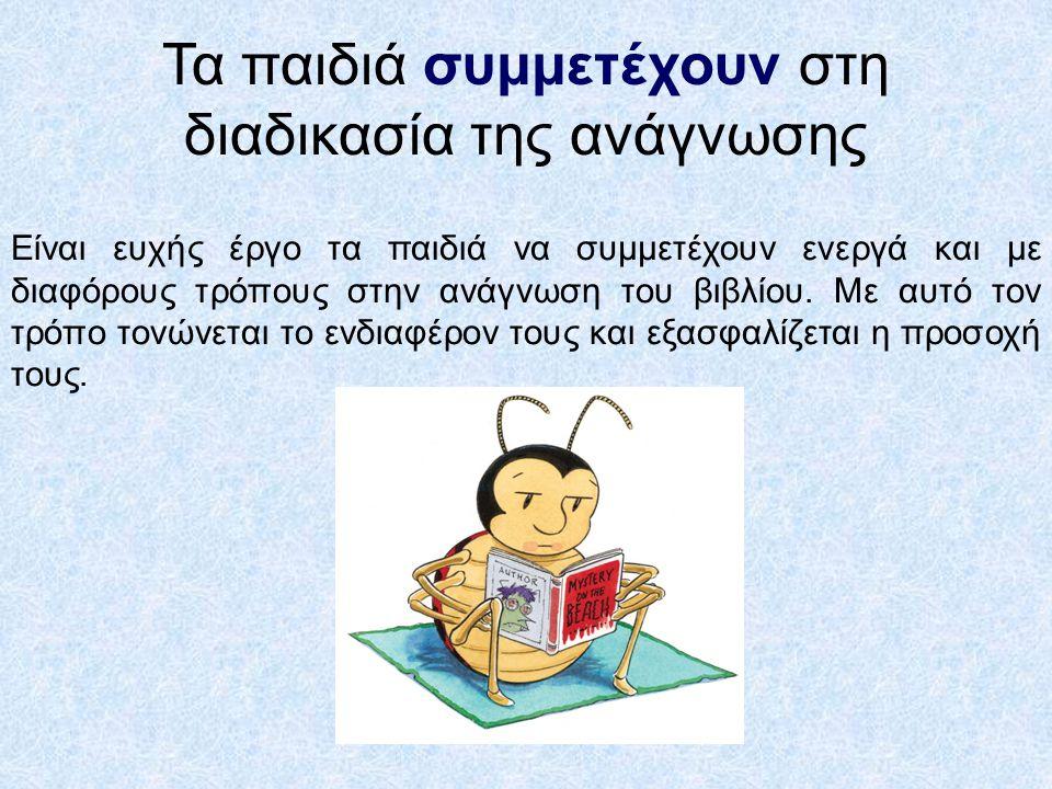 Τα παιδιά συμμετέχουν στη διαδικασία της ανάγνωσης