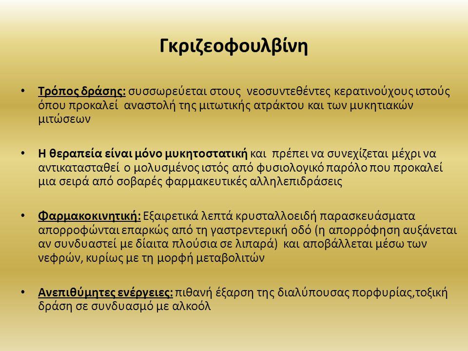 Γκριζεοφουλβίνη