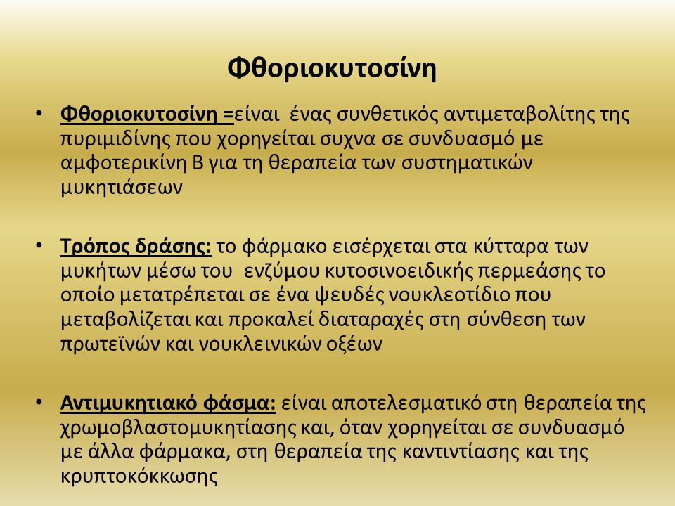 Φθοριοκυτοσίνη