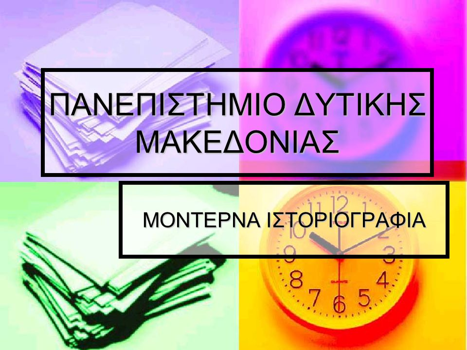ΠΑΝΕΠΙΣΤΗΜΙΟ ΔΥΤΙΚΗΣ ΜΑΚΕΔΟΝΙΑΣ