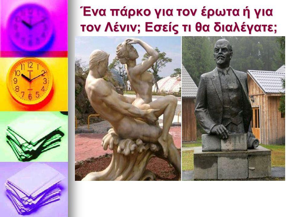 Ένα πάρκο για τον έρωτα ή για τον Λένιν; Εσείς τι θα διαλέγατε;