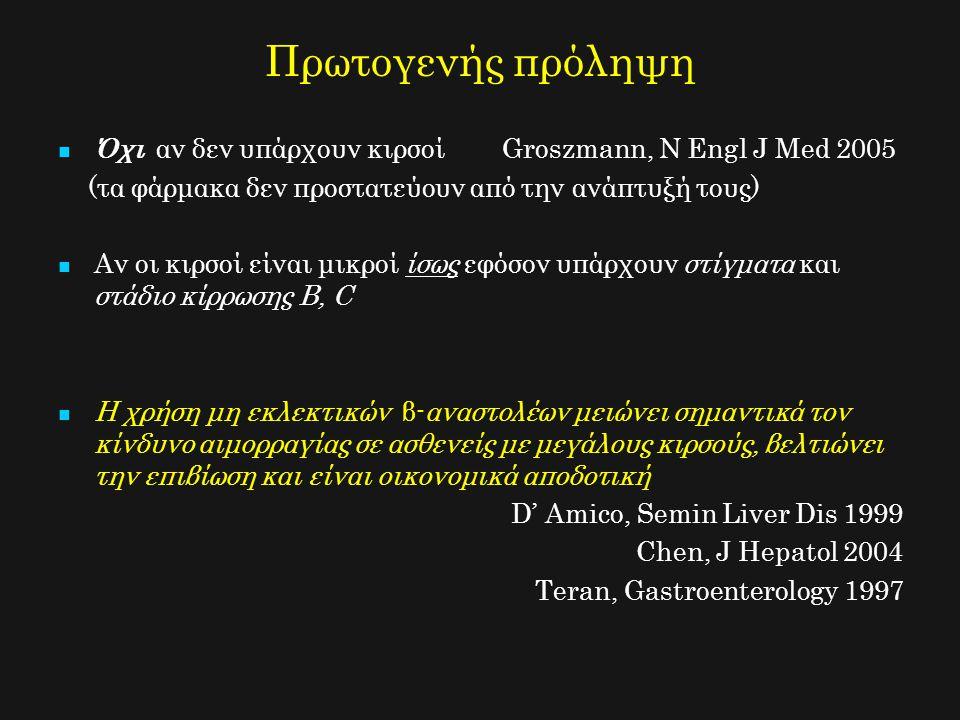Πρωτογενής πρόληψη Όχι αν δεν υπάρχουν κιρσοί Groszmann, N Engl J Med 2005. (τα φάρμακα δεν προστατεύουν από την ανάπτυξή τους)
