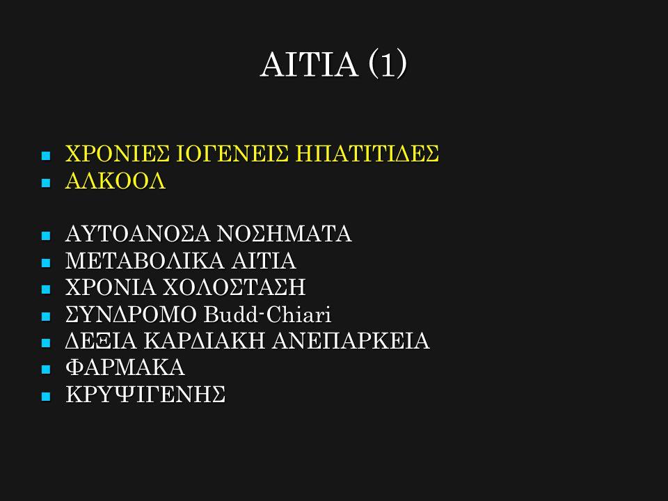 ΑΙΤΙΑ (1) ΧΡΟΝΙΕΣ ΙΟΓΕΝΕΙΣ ΗΠΑΤΙΤΙΔΕΣ ΑΛΚΟΟΛ ΑΥΤΟΑΝΟΣΑ ΝΟΣΗΜΑΤΑ