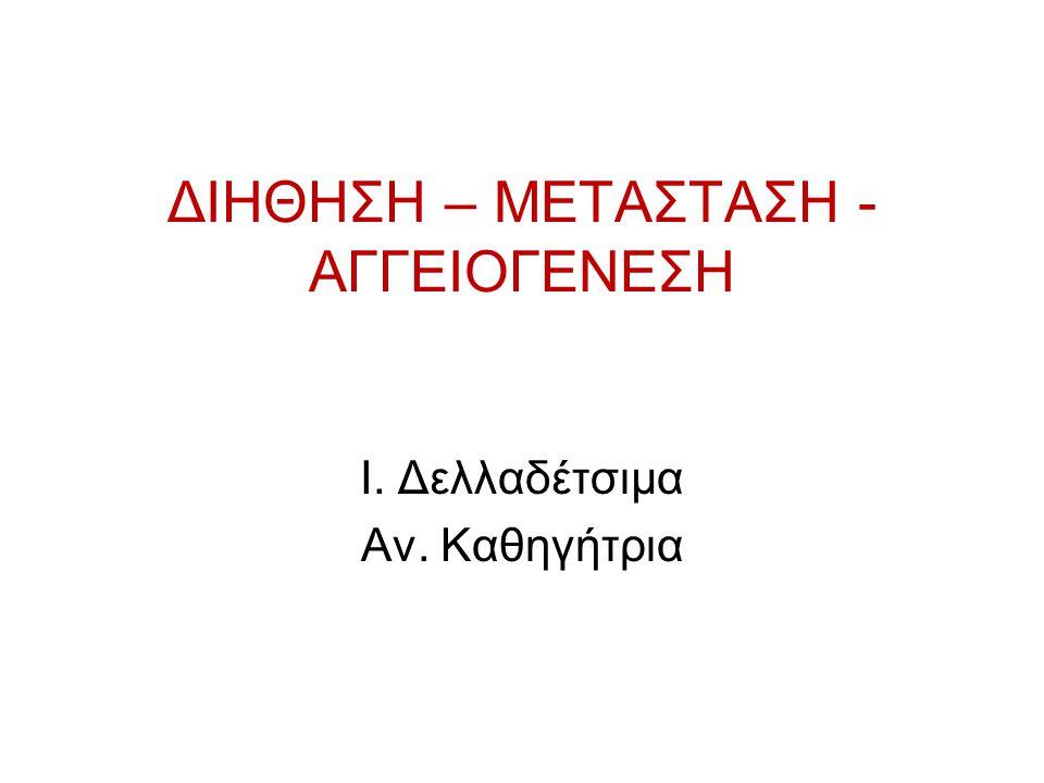 ΔΙΗΘΗΣΗ – ΜΕΤΑΣΤΑΣΗ - ΑΓΓΕΙΟΓΕΝΕΣΗ
