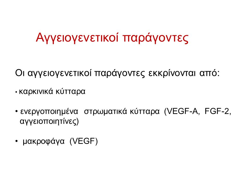 Αγγειογενετικοί παράγοντες