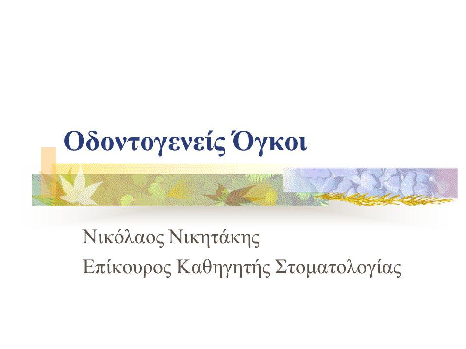 Νικόλαος Νικητάκης Επίκουρος Καθηγητής Στοματολογίας