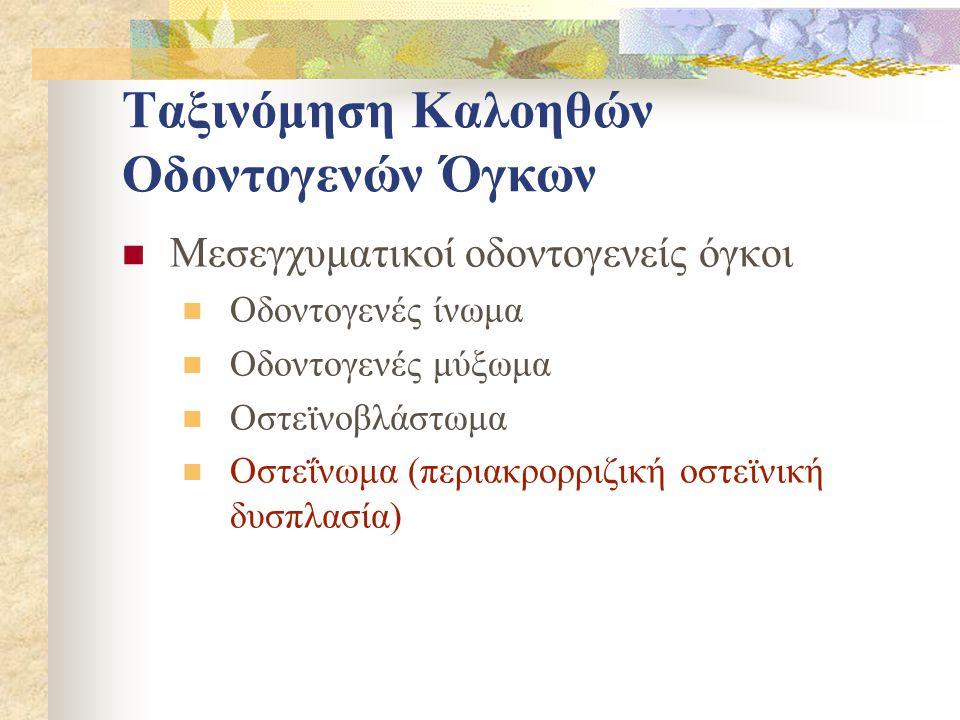 Ταξινόμηση Καλοηθών Οδοντογενών Όγκων