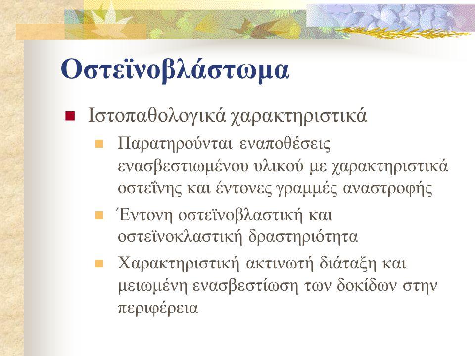 Οστεϊνοβλάστωμα Ιστοπαθολογικά χαρακτηριστικά