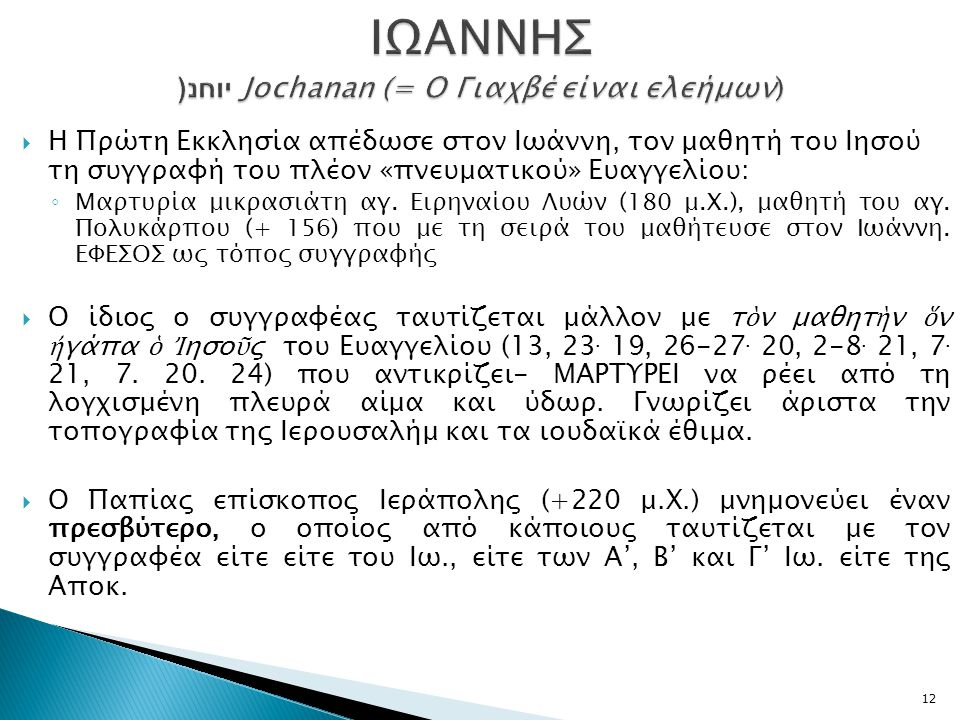 ΙΩΑΝΝΗΣ יוחנ(Jochanan (= Ο Γιαχβέ είναι ελεήμων)