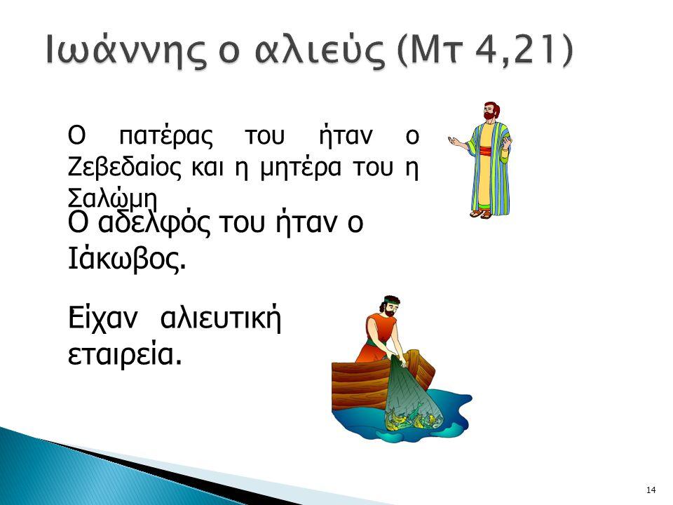 Ιωάννης ο αλιεύς (Mτ 4,21) . Ο αδελφός του ήταν ο Ιάκωβος.