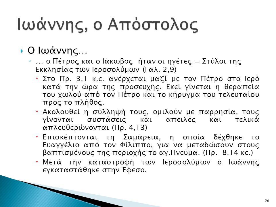 Ιωάννης, ο Απόστολος Ο Ιωάννης…