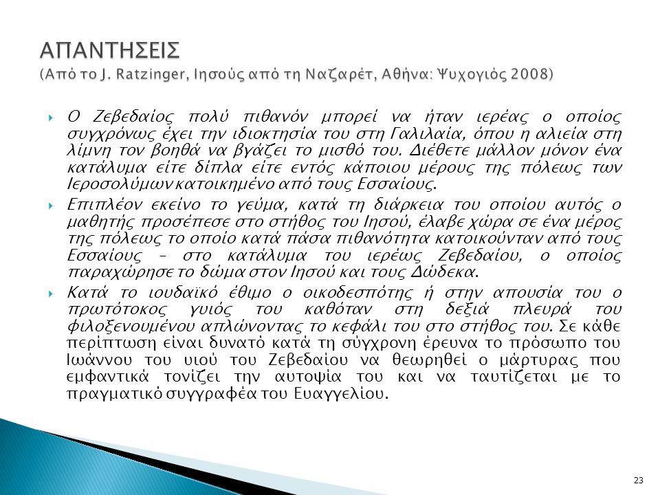 ΑΠΑΝΤΗΣΕΙΣ (Από το J. Ratzinger, Ιησούς από τη Ναζαρέτ, Αθήνα: Ψυχογιός 2008)