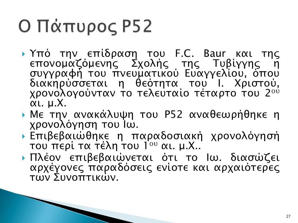 Ο Πάπυρος P52