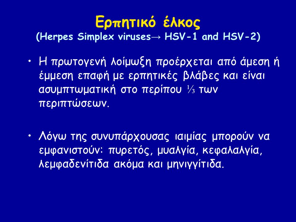 Ερπητικό έλκος (Herpes Simplex viruses→ HSV-1 and HSV-2)