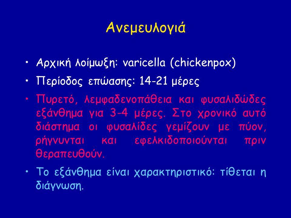 Ανεμευλογιά Αρχική λοίμωξη: varicella (chickenpox)