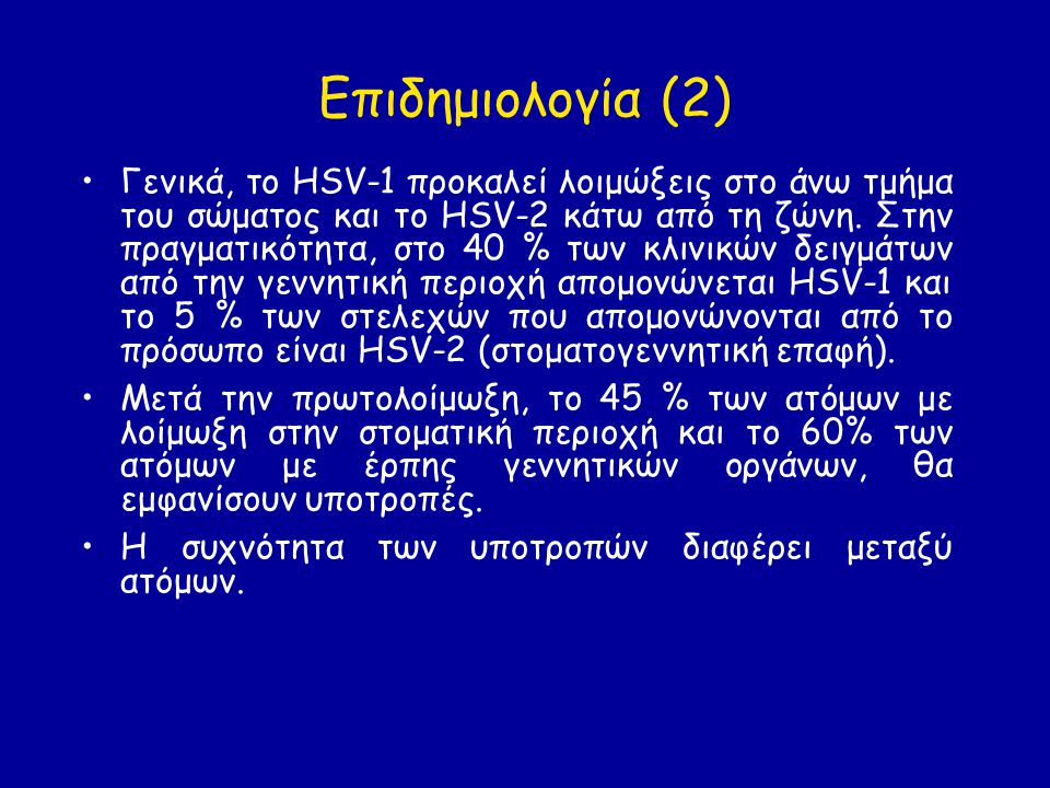 Επιδημιολογία (2)