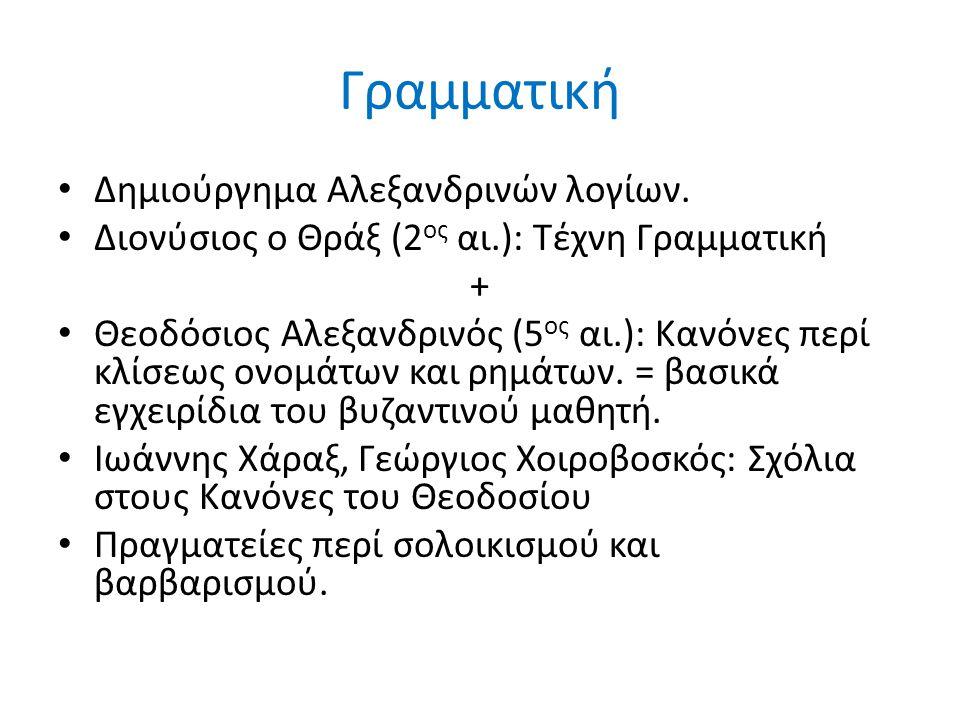 Γραμματική Δημιούργημα Αλεξανδρινών λογίων.