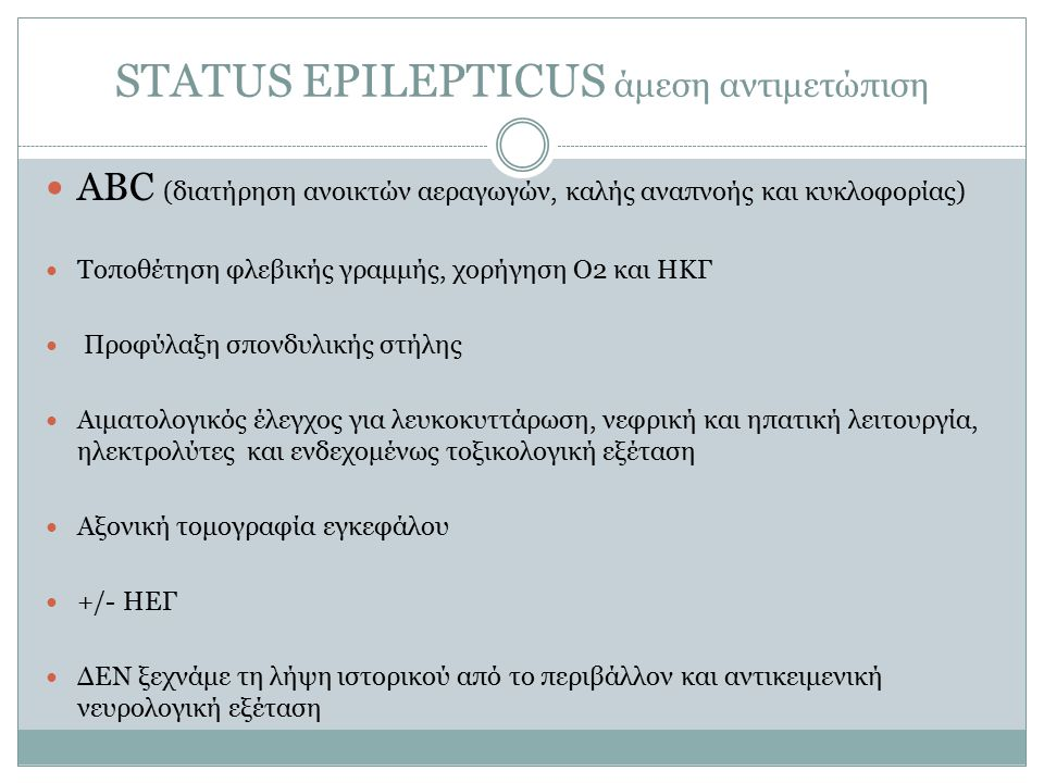 STATUS EPILEPTICUS άμεση αντιμετώπιση