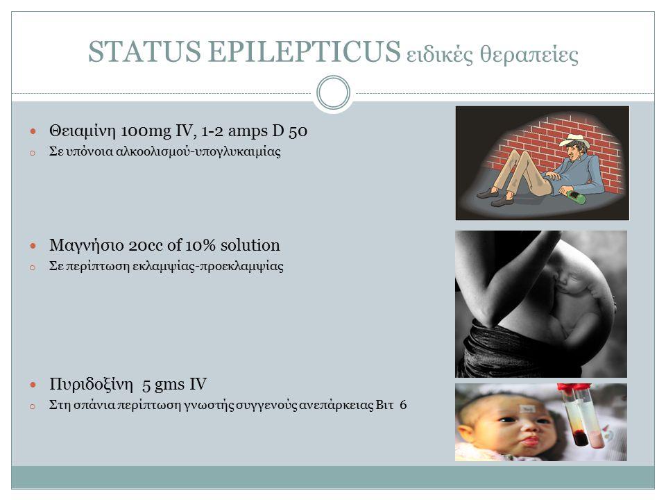 STATUS EPILEPTICUS ειδικές θεραπείες