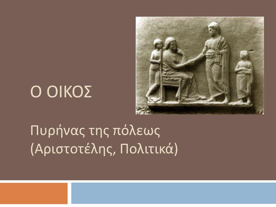 Ο οικοσ Πυρήνας της πόλεως (Αριστοτέλης, Πολιτικά)