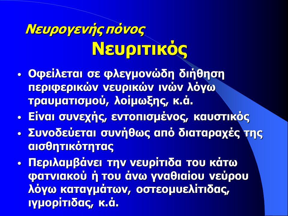 Νευρογενής πόνος Νευριτικός
