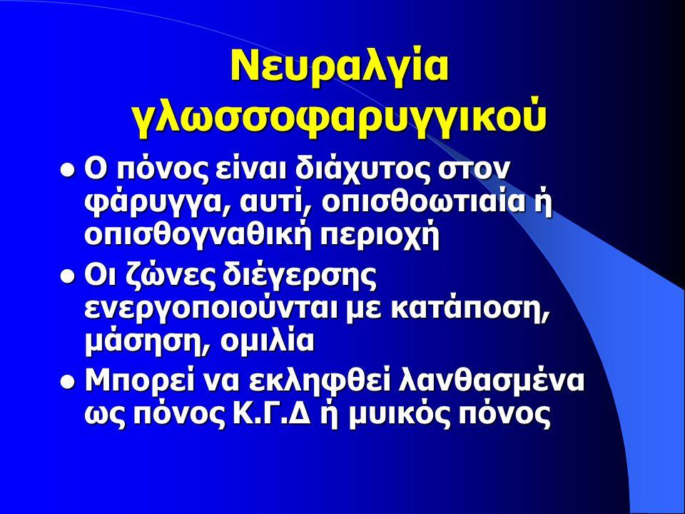Νευραλγία γλωσσοφαρυγγικού