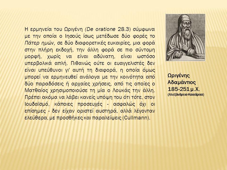 Η ερμηνεία του Ωριγένη (De oratione 28