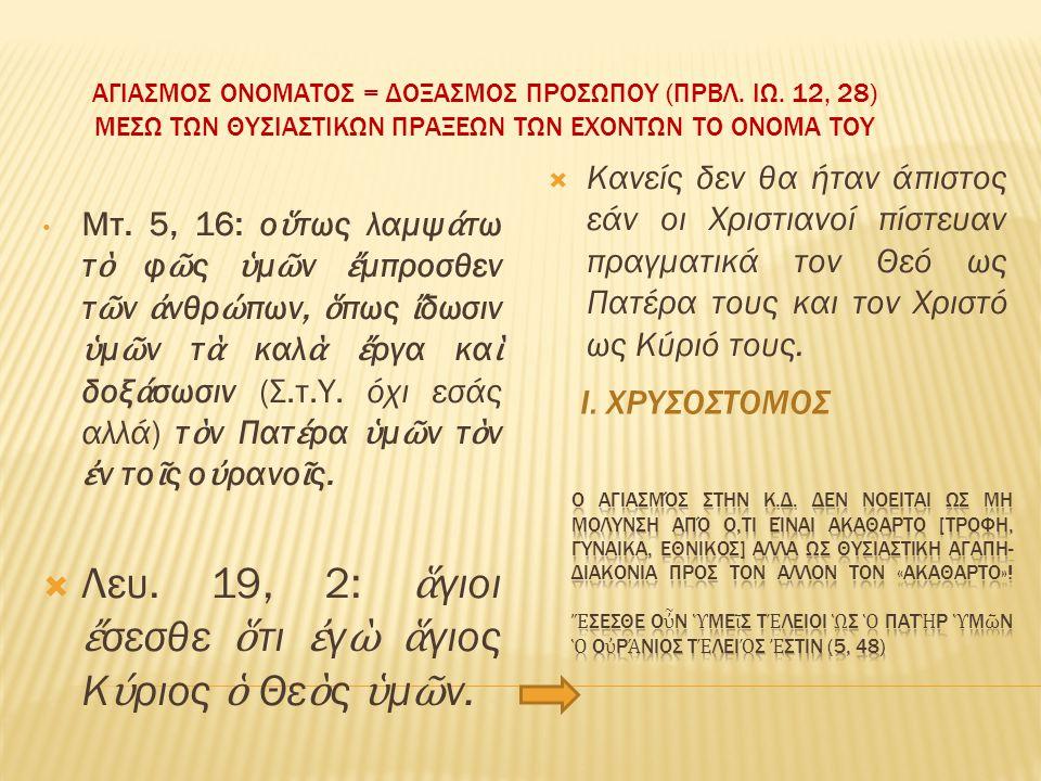 Λευ. 19, 2: ἅγιοι ἔσεσθε ὅτι ἐγὼ ἅγιος Κύριος ὁ Θεὸς ὑμῶν.