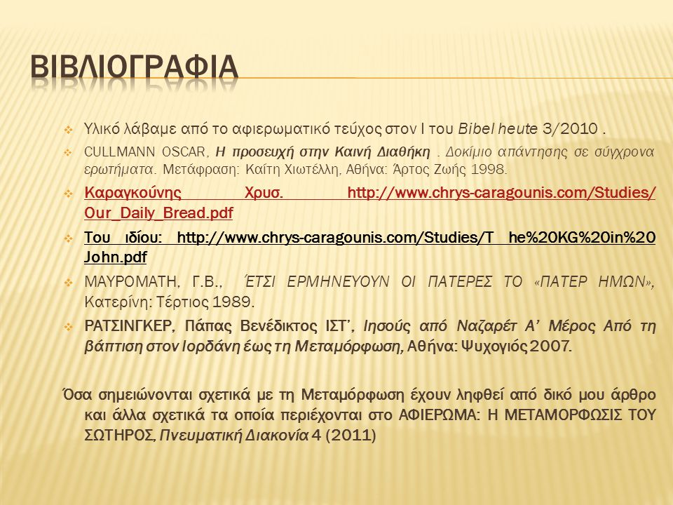 ΒΙΒΛΙΟΓΡΑΦΙΑ Υλικό λάβαμε από το αφιερωματικό τεύχος στον Ι του Bibel heute 3/2010 .