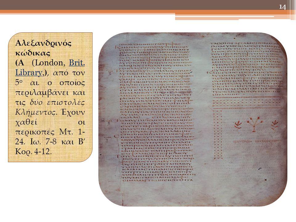 Αλεξανδρινός κώδικας (Α (London, Brit. Library,), από τον 5ο αι