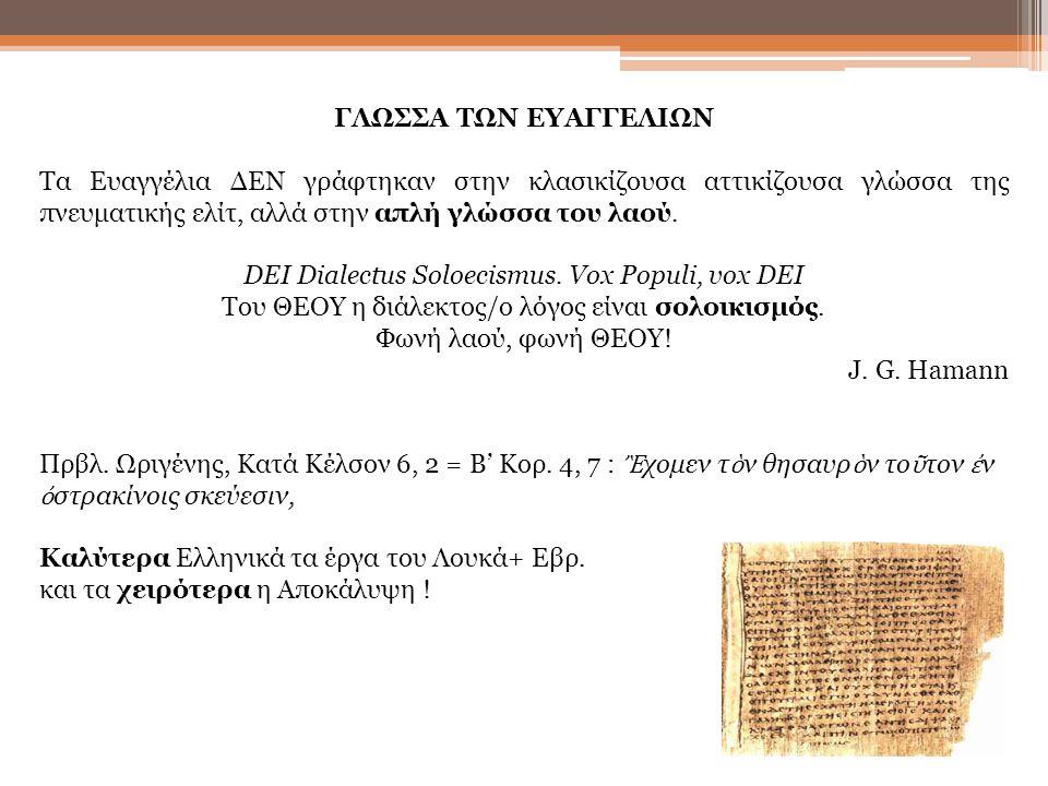 DEI Dialectus Soloecismus. Vox Populi, vox DEI