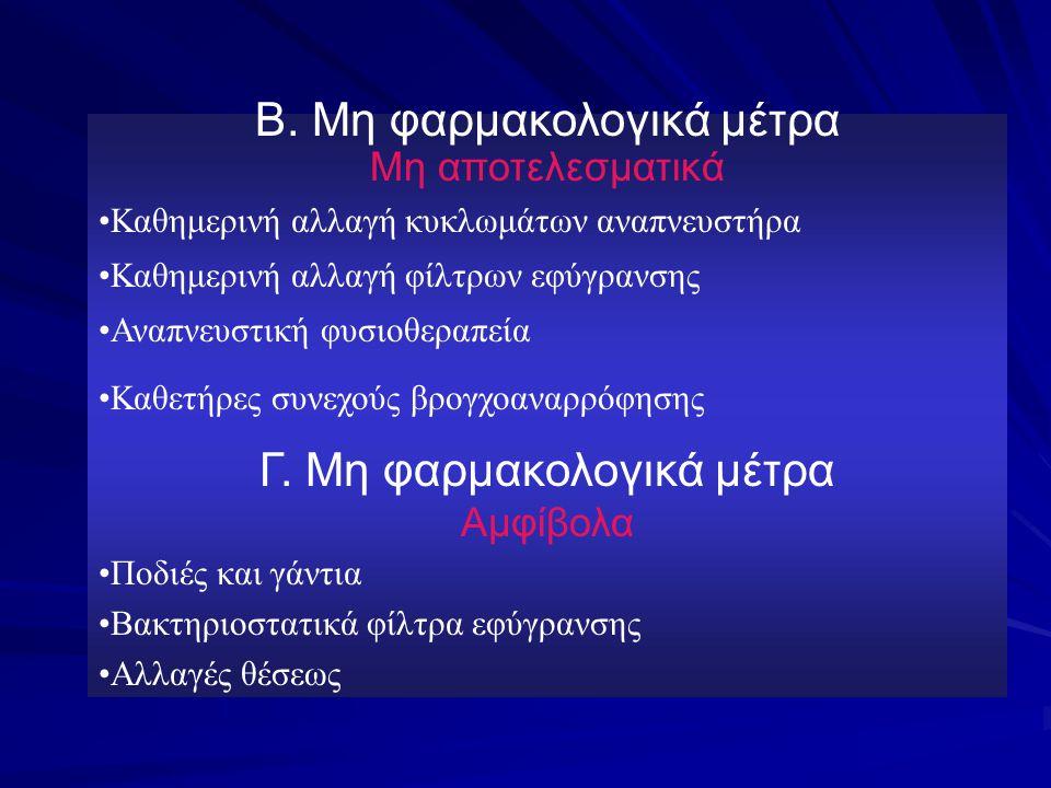 Β. Μη φαρμακολογικά μέτρα