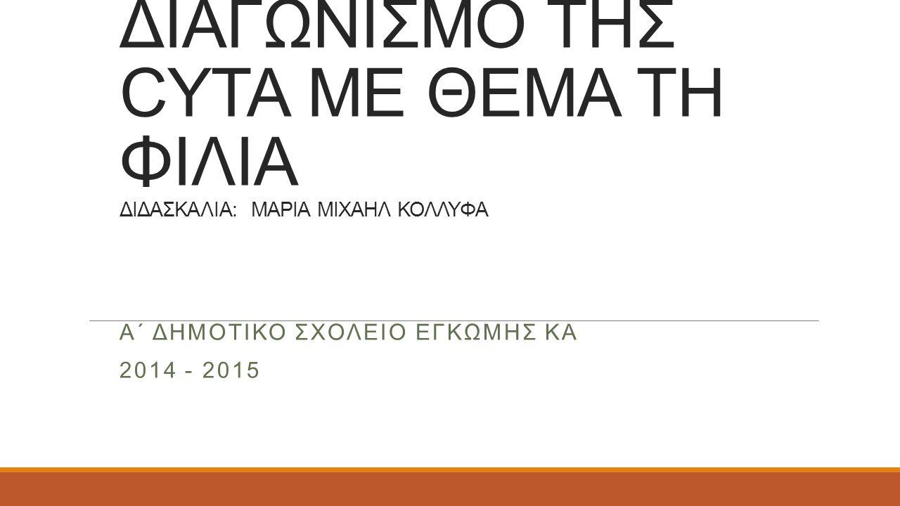 Α΄ ΔΗΜΟΤΙΚΟ ΣΧΟΛΕΙΟ ΕΓΚΩΜΗΣ ΚΑ 2014 - 2015