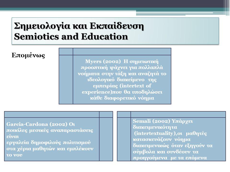 Σημειολογία και Εκπαίδευση Semiotics and Education