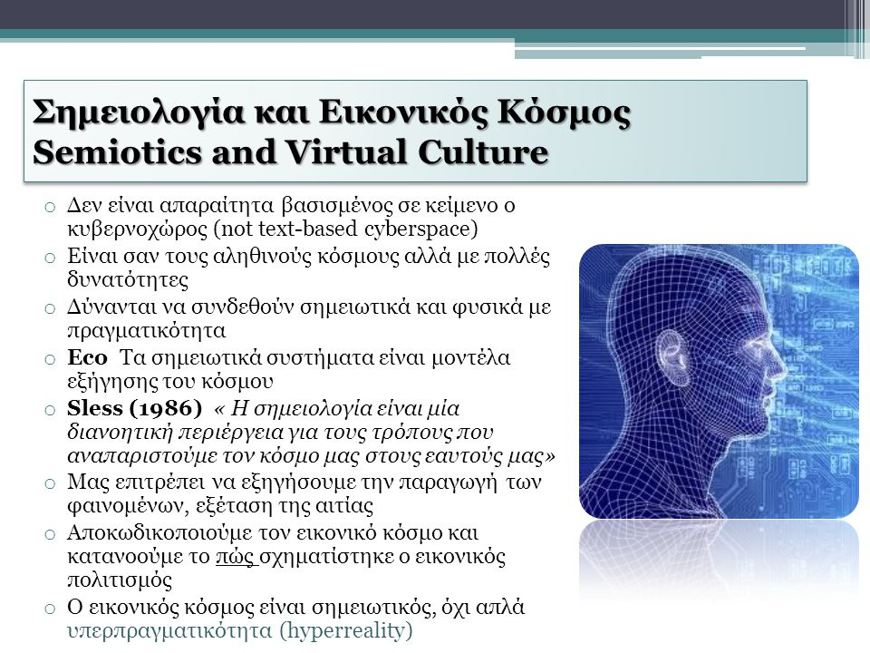 Σημειολογία και Εικονικός Κόσμος Semiotics and Virtual Culture